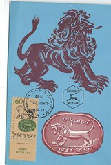 117409571311  Israel Jewish Stamp Lion