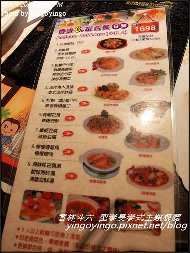 雲林斗六_聖泰旻泰式主題餐廳20130509_R0073781