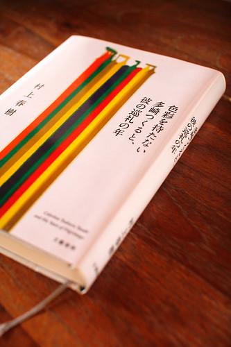 murakami haruki 2013 book