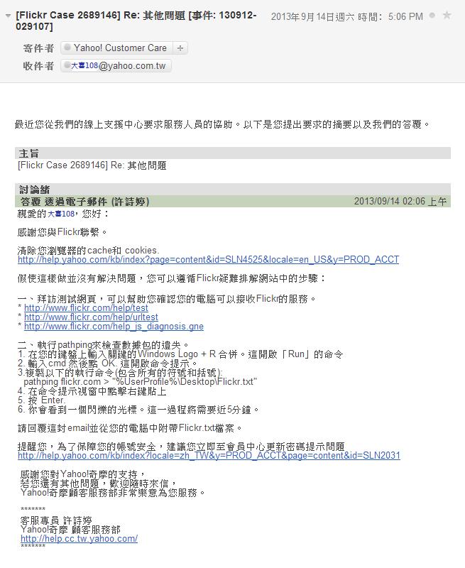 [Flickr Case 2689146] Re:其他問題/答覆 透過電子郵件 (許詩婷)/2013年9月14日
