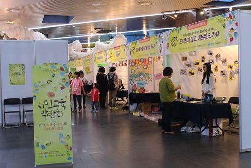 제3회 시민교육 박람회 개최