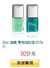 Dior 迪奧 雙色指彩組(2*7ml)