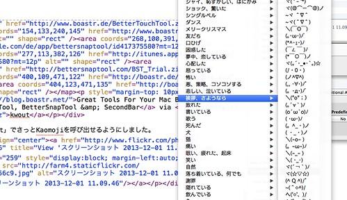 スクリーンショット 2013-12-01 12.19.39