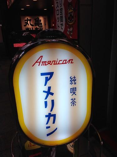 純喫茶アメリカン1