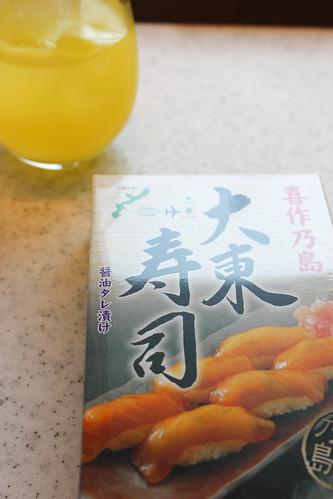 沖縄の大東寿司
