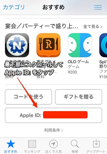 how-to-download-us-only-app1