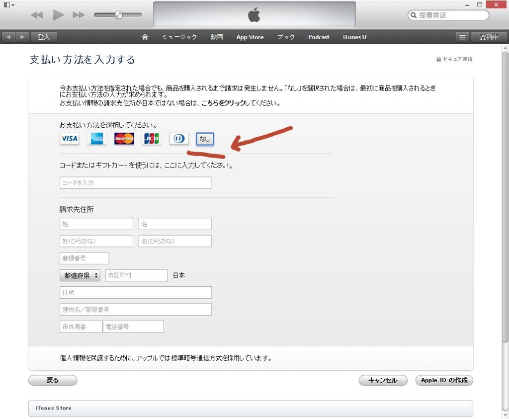 申請日本 Apple 帳號,暢玩日本遊戲、龍族拼圖、公主踢、勇者鬥惡龍… @3C 達人廖阿輝