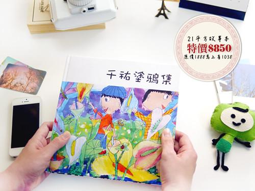 21平方故事本相片書