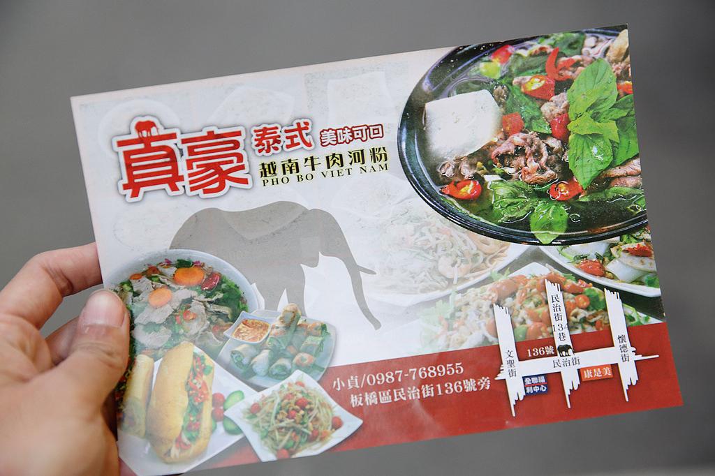 20140121板橋-真豪泰式越南河粉 (4)