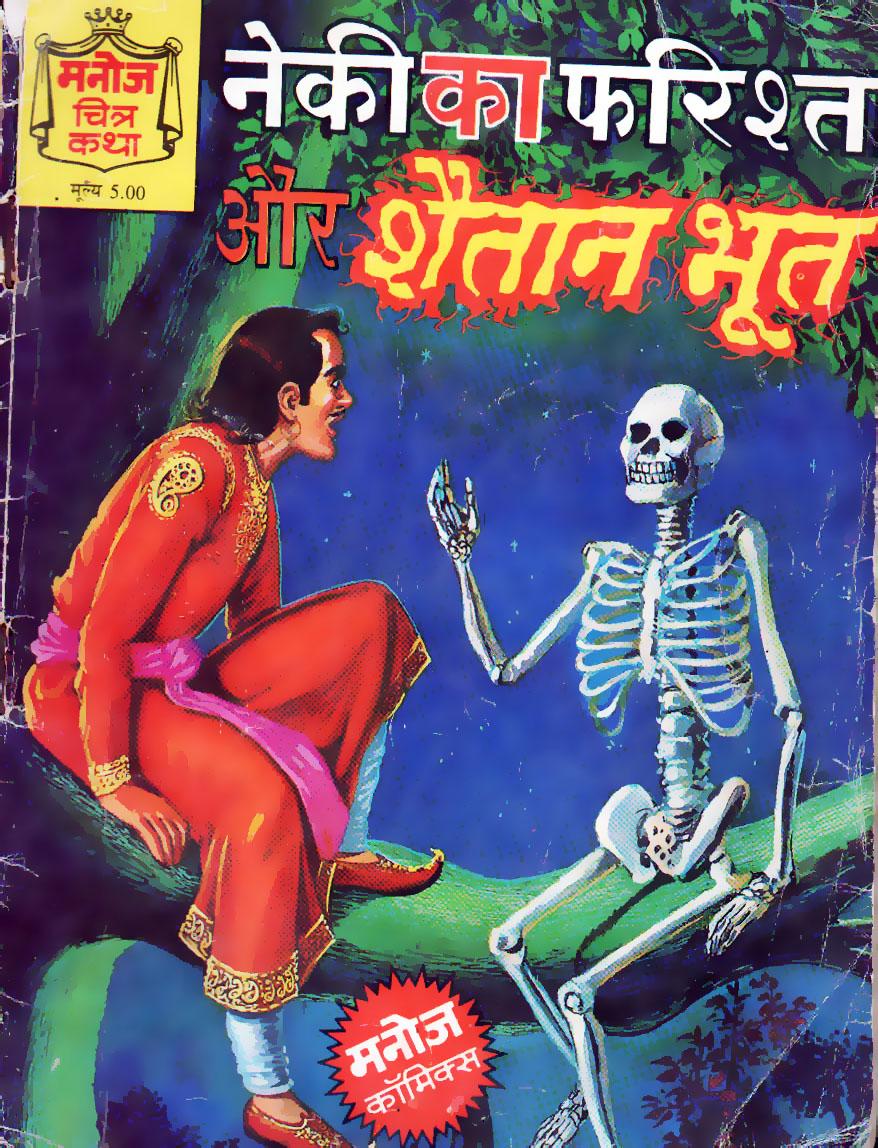 Hindi Comics - 58