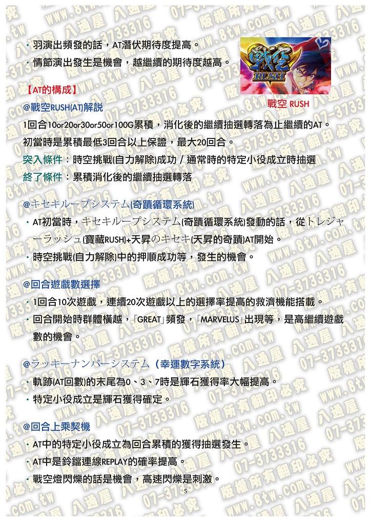 S0168宇宙航站5-戰空之奇蹟~SKY LOVE  中文版攻略 _Page_06