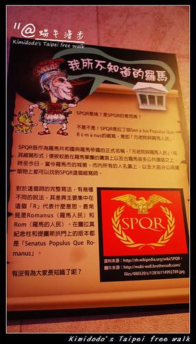 中正紀念堂羅馬帝國 (8)