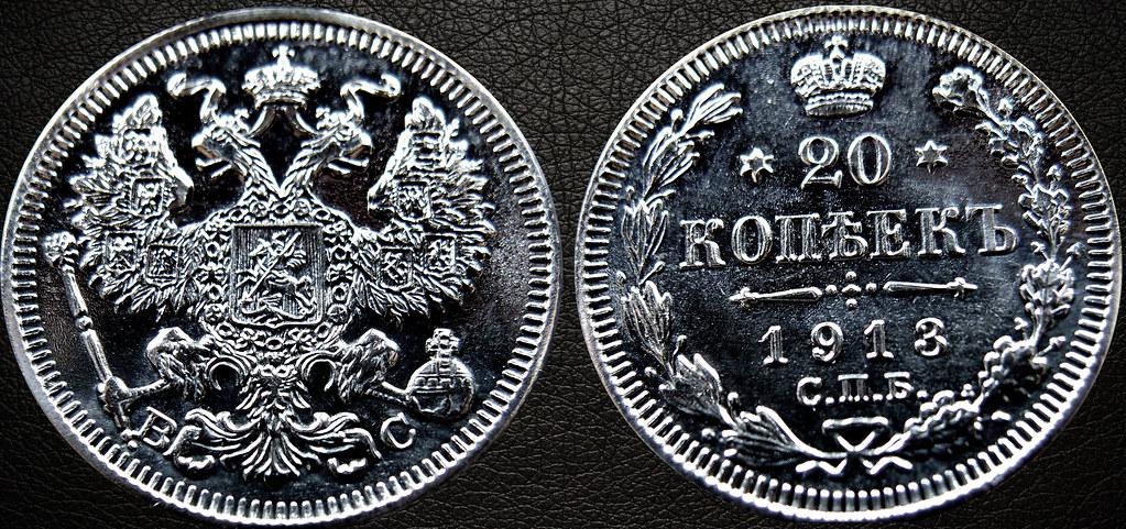 20 Kopeks de plata - Rusia 1913 14132911945_d1578538a1_b