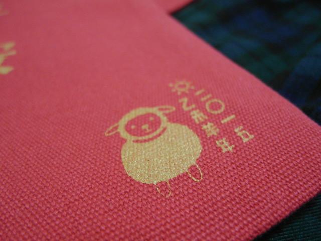 羊年的手工絹印圖案@換日線「線。作」紅包袋與書袋子