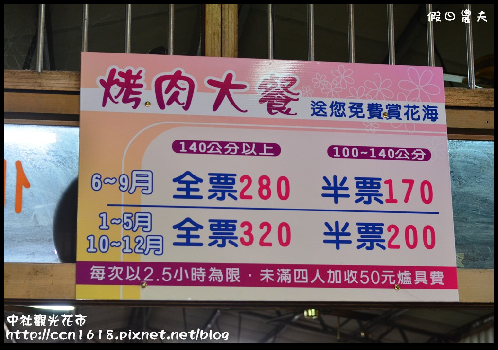 中社觀光花市DSC_1671