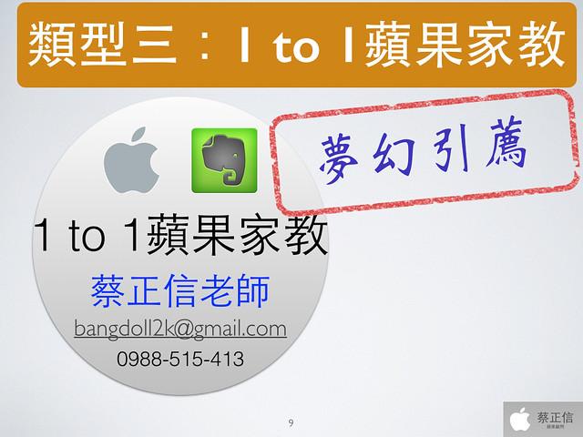 蘋果家教-漫步在雲端20150210.009