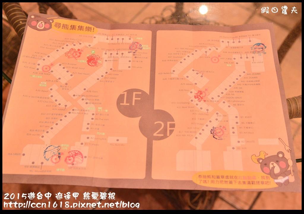 2015遊台中 逛逢甲 熊愛碧根DSC_2027