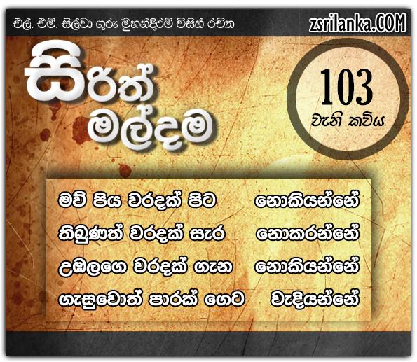 Sirith Maldama (103)