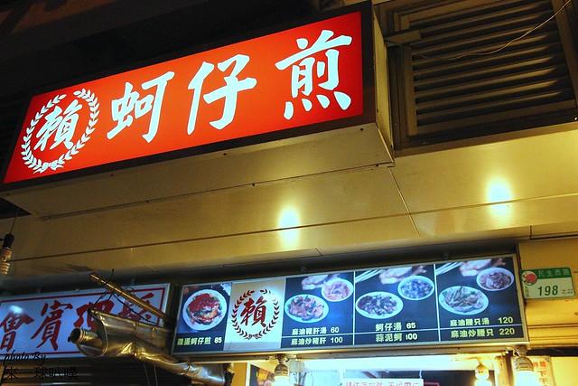 台北-賴記蚵仔煎17