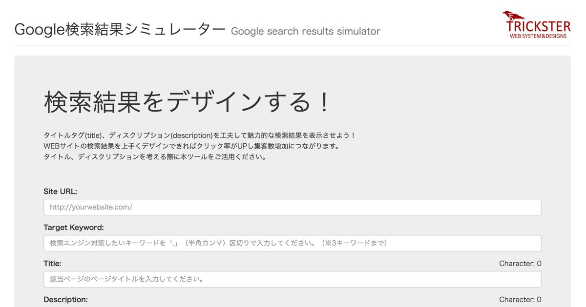 Webサイトを運用するすべての人にオススメできる「Google検索結果シミュレーター」
