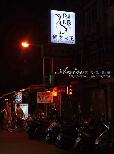 陳陽鵝肉大王_001.jpg
