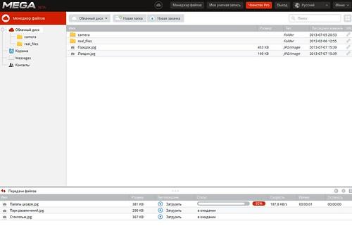Хранилище файлов MEGA