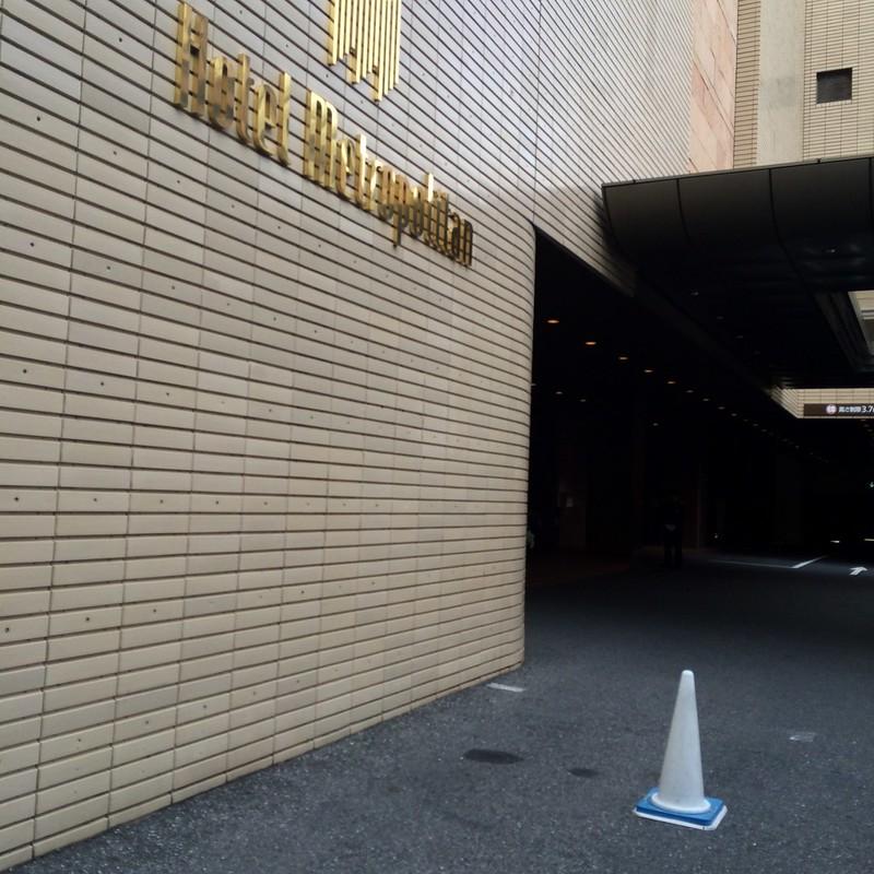 ホテルメトロポリタン by haruhiko_iyota