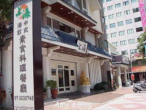 上海中式港飲素食料理餐廳 - Amy520JJ - 痞客邦PIXNET