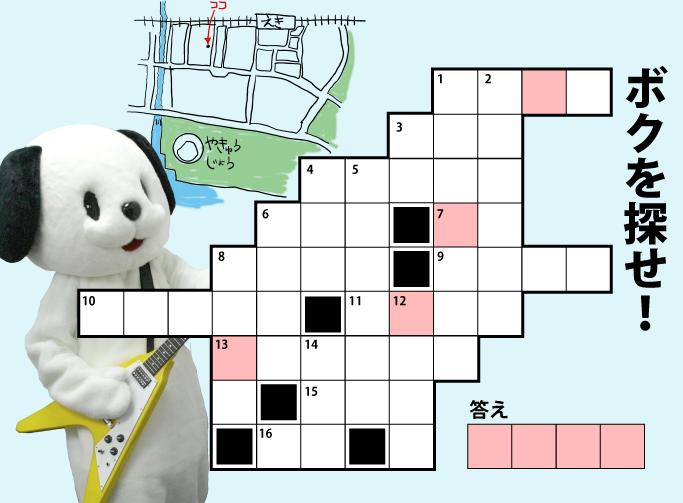 【訂正】クロスワードパズル0