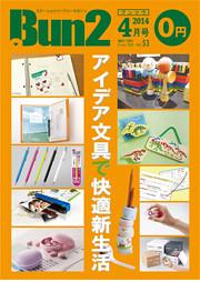 4月1日(火)配布 Bun2連載「違いがわかる男の文具講座」掲載!