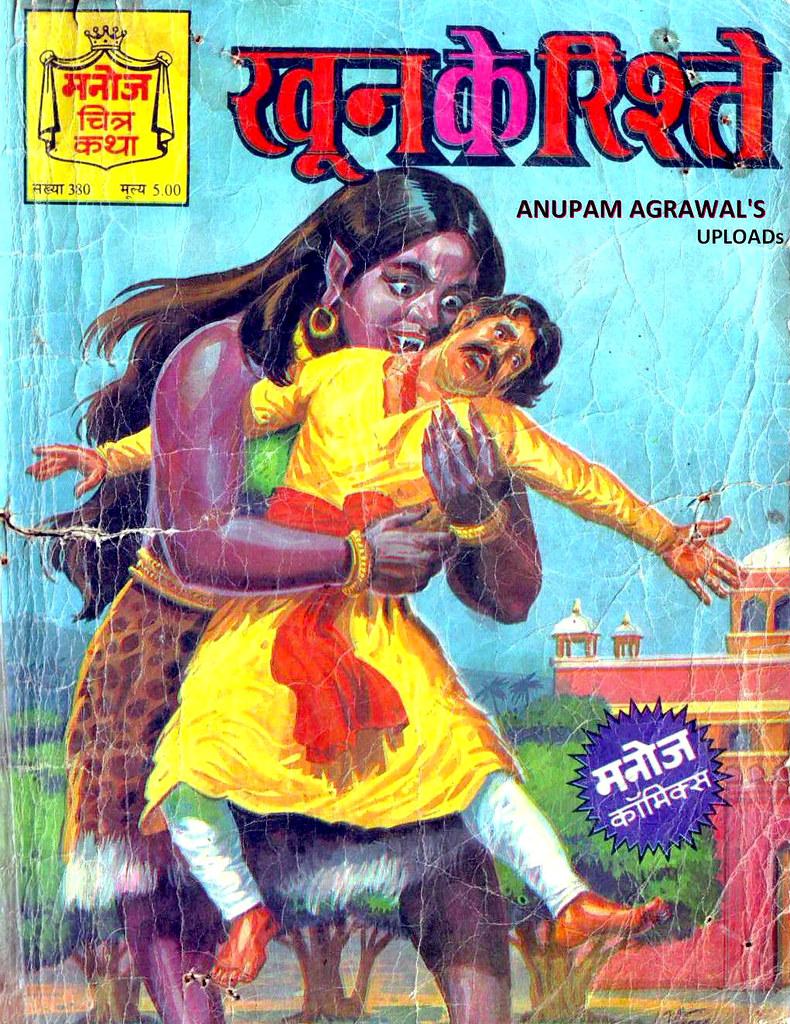 Hindi Comics - 23
