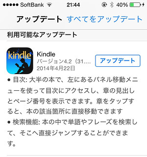 Kindleの結構重要なアップデート