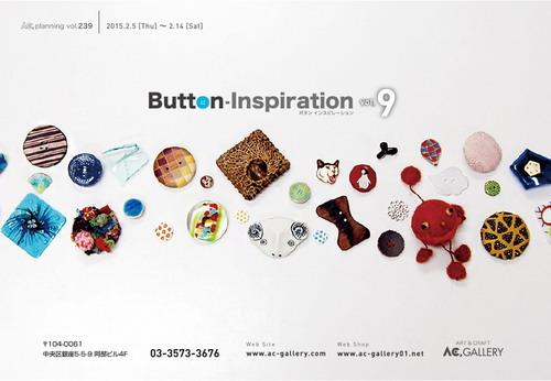 ボタン インスピレーション