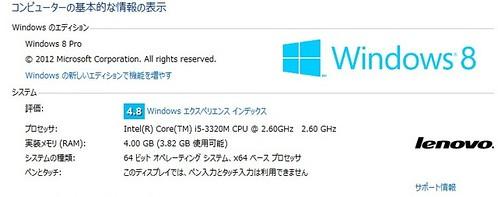 ThinkPad X230_032