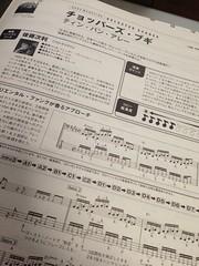 sheet music, pattern, text, line, font, design,