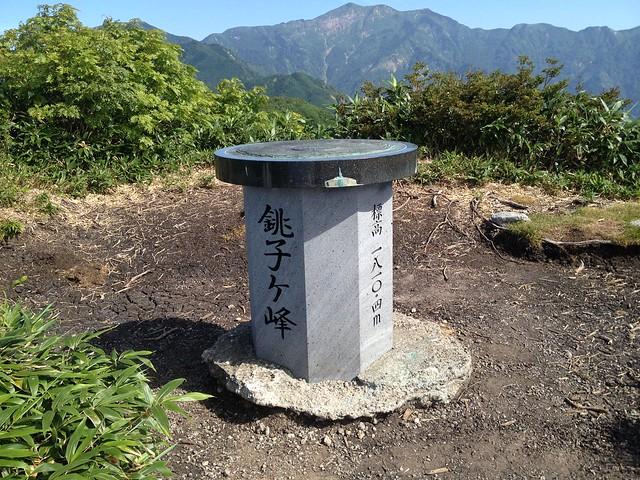 銚子ヶ峰山頂
