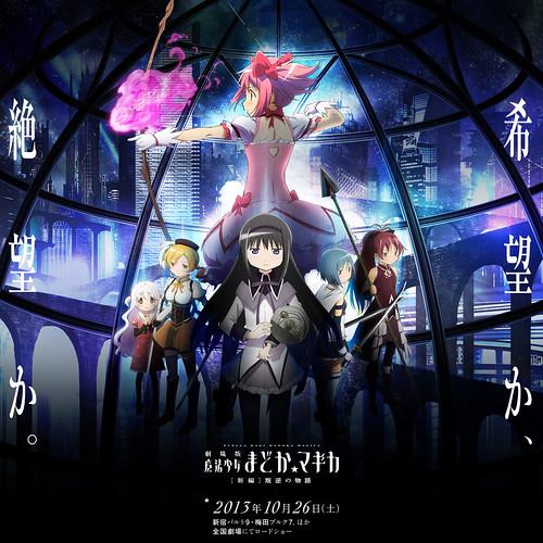 130903(1) - 劇場版《魔法少女小圓 [新編] 叛逆的物語》將在10/26上映、第二張海報&新角色聲優一同揭曉!