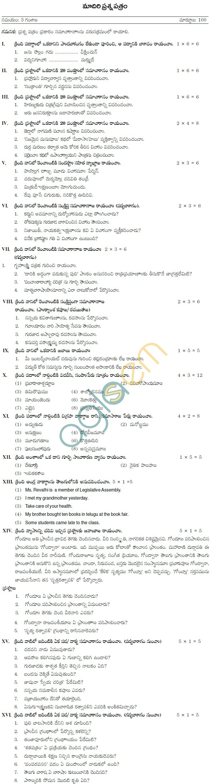 AP Board Intermediate I Year Telugu Model Question Paper