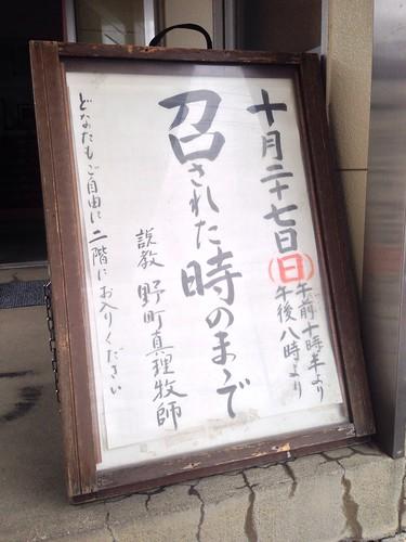 召された時のままで by nomachishinri