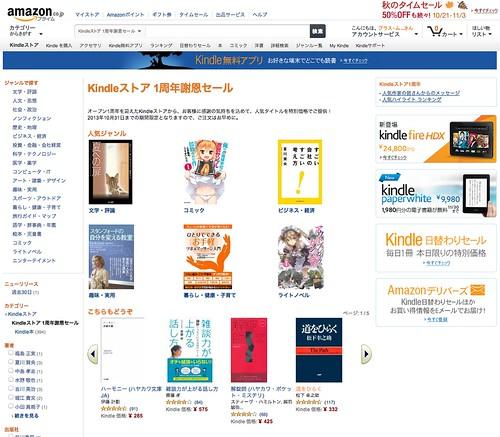 Kindleストア1周年謝恩セール