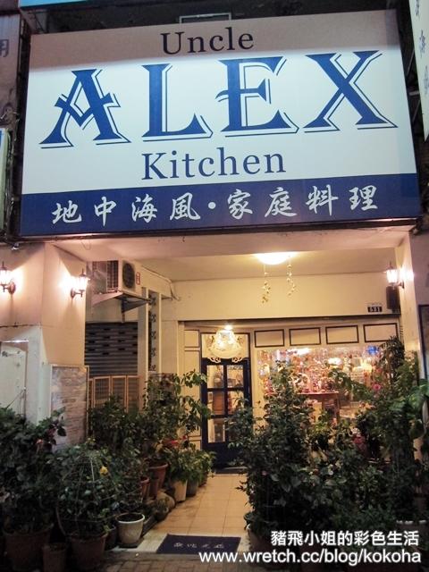 台中‧uncle ALEX (26)