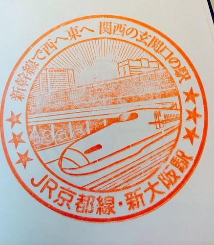 新大阪駅スタンプ