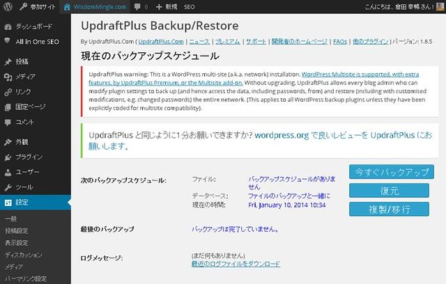 ワードプレスの管理画面内のUpdraftPlus(アップドラフトプラス)の設定のページ