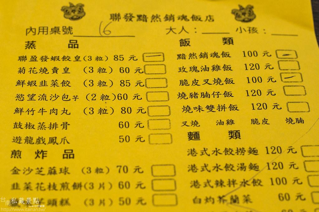 台南私藏景點-聯發黯然銷魂飯店 (2)