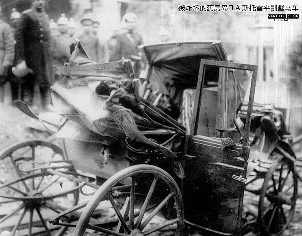 1906爆炸行刺斯托雷平04