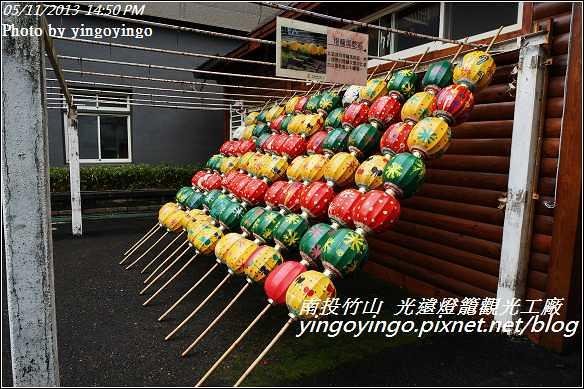 南投竹山_光遠燈籠20130511_DSC03485