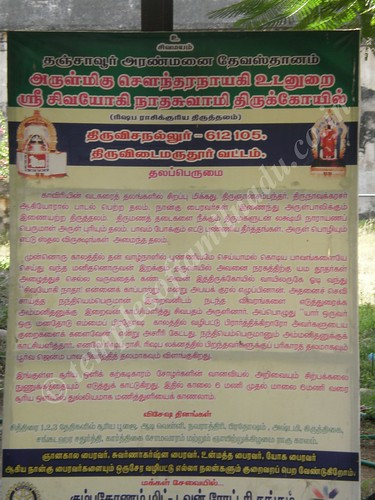About the temple in Tamil