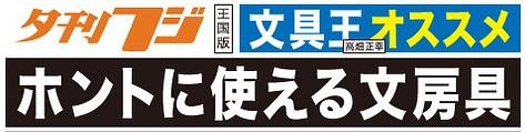夕刊フジ隔週連載「ホントに使える文房具」10月7日(月)発売です!