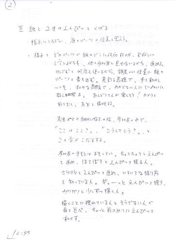 釜芸絵画第1回No20131013