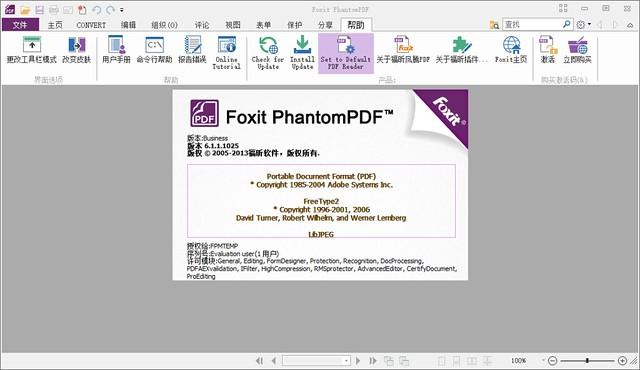 福昕PDF套件企业版 Foxit PhantomPDF Business 6.1.1.1025 注册码 (.reg)